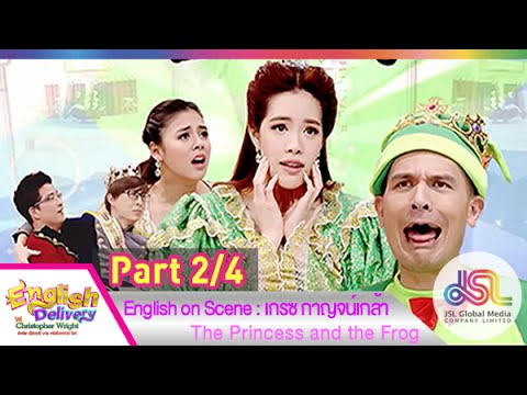English Delivery : English on scene | เกรซ The Princess and the Frog [11 ก.พ. 58] (2/4) Full HD