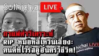 กาแฟดำวิเคราะห์  RIP หมอหลี่เหวินเลี่ยง: คนดีที่ไวรัสอู่ฮั่นคร่าชีวิต! Suthichai live 7/2/63