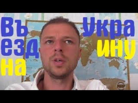 Въезд на Украину из России 2018 - отказы запреты, приглашения, Крым, взятки, россияне на границе