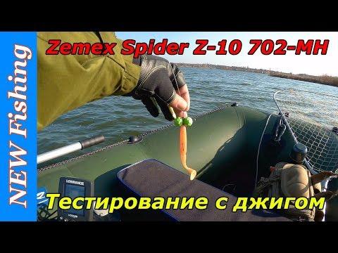 Тест на рыбалке спиннинга Zemex Spider Z-10 702-MH с джигом.