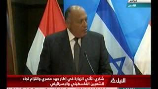 كلمة وزير الخارجية المصرى أثناء زيارته لاسرائيل