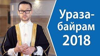 Поздравления Шамиля Аляутдинова с Ураза-байрам 2018