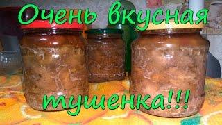 Тушенка из свинины / рецепт домашней тушенки / секреты приотовления