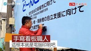 就像電腦印出來的! 日本最後的手寫看板職人 thumbnail