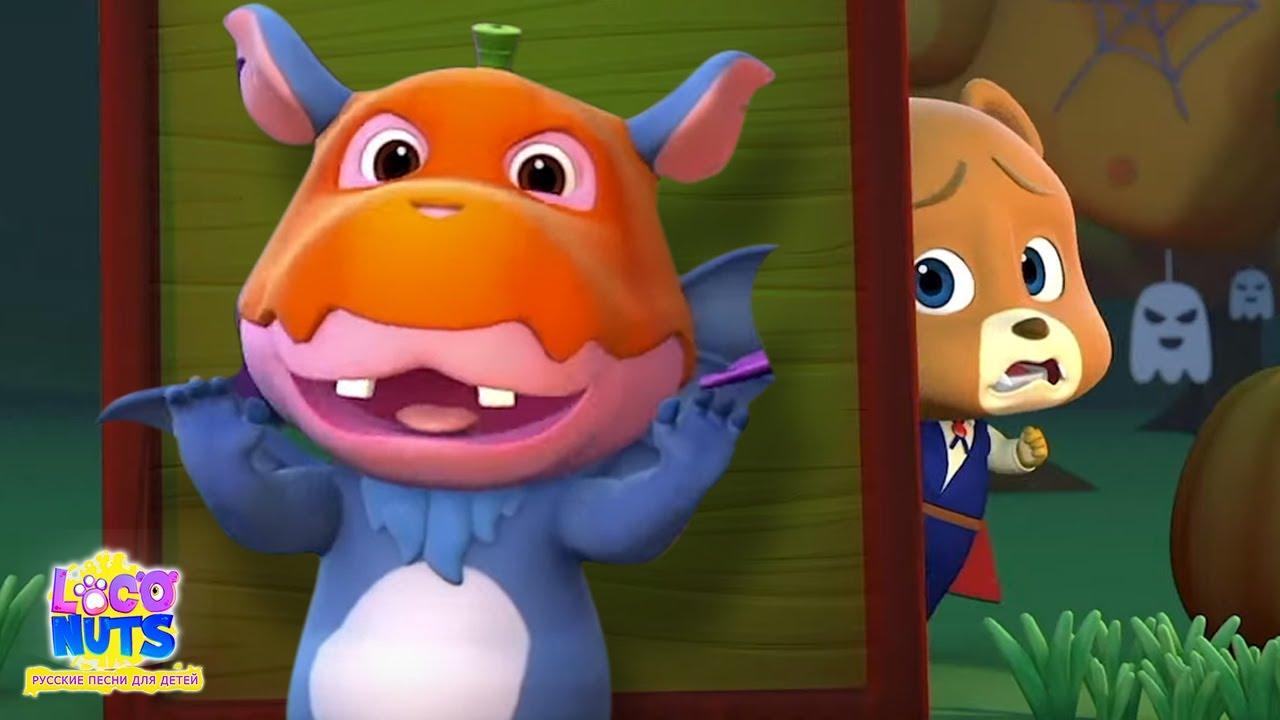 Спрячься и беги   Детские стишки на Хэллоуин   Loco Nuts   Pусские песни для детей
