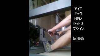 アイロテックのパワーラックHPMのオプションで購入できるラットオプショ...