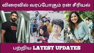 Run Serial Latest Update | Run Serial | Nachiyarpuram Serial | Run Serial Sun TV | Roja Serial Today