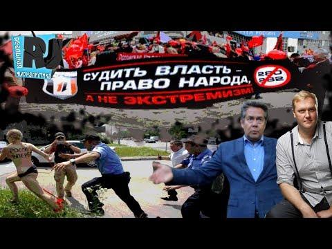 Фейковая оппозиция Кремля. Гость: псевдооппозиционер Н.Платошкин. Скандал в эфире...