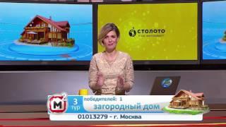 Жилищная лотерея тираж №221 от 19.02.2017