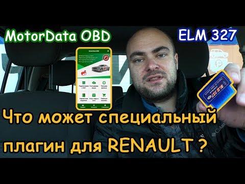 Что может Cканер ELM 327 + плагин для Renault Oт MotorData ?
