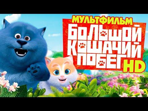 Большой кошачий побег /Cats & Peachtopia/ Мультфильм HD