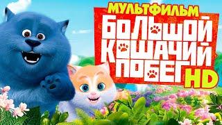 Большой кошачий побег /Cats \u0026 Peachtopia/ Мультфильм HD