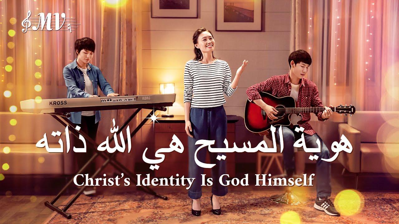 ترنيمة مسيحية 2020 – هوية المسيح هي الله ذاته – فيديو موسيقي