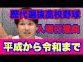 歴代選抜高校野球入場行進曲!一挙紹介!平成から令和まで!