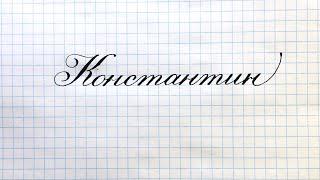 Имя Константин. Как научиться писать красиво каллиграфическим почерком своё имя. Уроки чистописания.