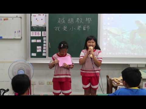我是越語小老師