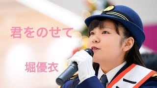 [18] 堀優衣 「君をのせて」 YuiHori 高校2年(17歳) 1日警察署長 thumbnail