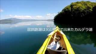 北海道屈斜路湖 [ 温泉が出る湖 ](和琴半島一周編)2015:HOKKAIDO PADDLING  KAYAKER