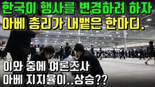 한국이 행사를 변경하려 하자 아베 총리가 내뱉은 한마디. 이와 중에 아베 지지율이..상승??