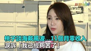 桃子談海戴風波…11個月零收入 淚訴「我已經夠苦了」|三立新聞網SETN.com thumbnail