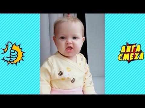 Попробуй Не Засмеяться С Детьми - Смешные Дети! Лучшие Видео Подборка! Приколы Для Детьми 2019! #11