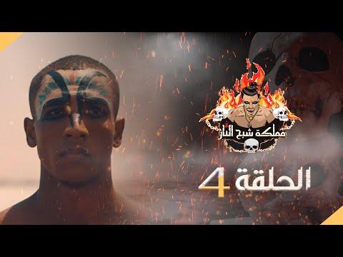 مملكة شبح النار | الحلقة 4 |  مع مطلوب غرامة و صقر عقلان