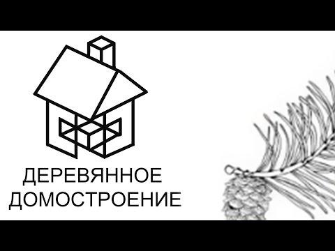Технология строительства дома из клееного бруса