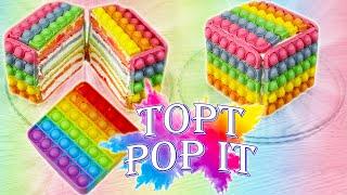 POP IT ТОРТ твоей мечты Как приготовить яркий красивый и бомбически вкусный торт POP IT