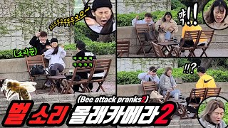 Prank) Bee sting prank on female comedians! A scary bee attack with the sound effect of course Lol