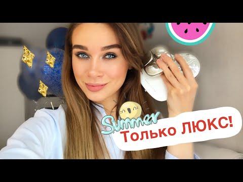 Обзор косметички на лето ТОЛЬКО ЛЮКС/ Lux Cosmetics/ летняя косметичка
