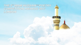 Imam Hussain Poetry Competition Awards 2017