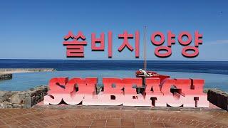 쏠비치 양양 Sol Beach Yangyang