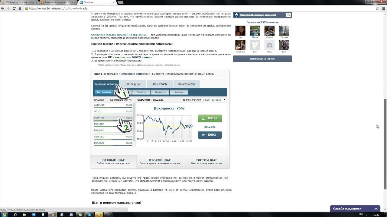 Бинарные опционы с минимальным депозитом   бинарные опционы с депозитом 50