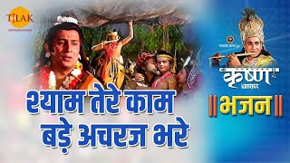 श्री कृष्ण भजन | श्याम तेरे काम बड़े अचरज भरे | Shyam Tere Kaam Bade Achraj Bhare - 2