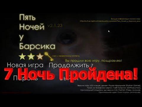 Five Nights at Barsiks - 7 Ночь Пройдена!