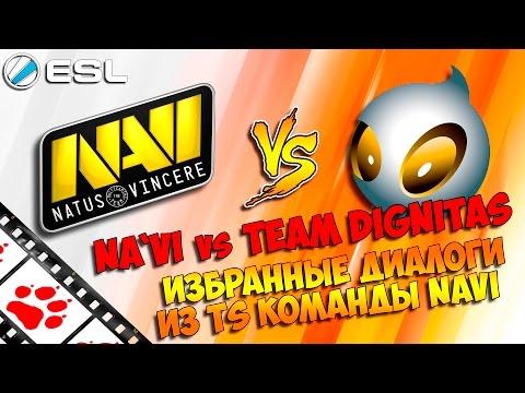 Na`Vi Vs Dignitas. Избранные диалоги из TeamSpeak команды Navi по CS:GO. ESL Pro League Finals 2015