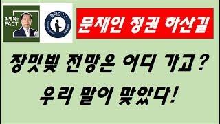 [황태순-TV] 문재인 정권 하산길, 우리 말이 맞았다!