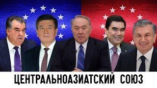 Когда Президенты Создадут Центрально-Азиатский Союз?