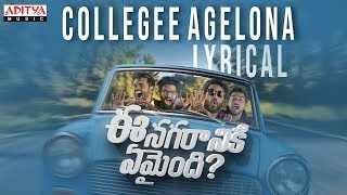 Collegee Agelona Lyrical || Ee Nagaraniki Emaindi Songs || Tharun Bhascker || Suresh Babu