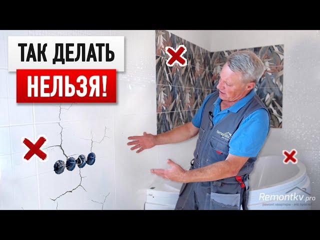 Ошибки Дешевого Ремонта ванной комнаты. Экономим с Умом!