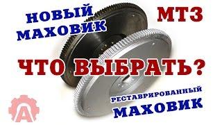 Сравнительный обзор маховиков МТЗ - нового и ремонтного