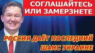 ПОСЛЕДНИЙ ШАНС ДЛЯ УКРАИНЫ!!! 15.06.2019 Россия просит мира