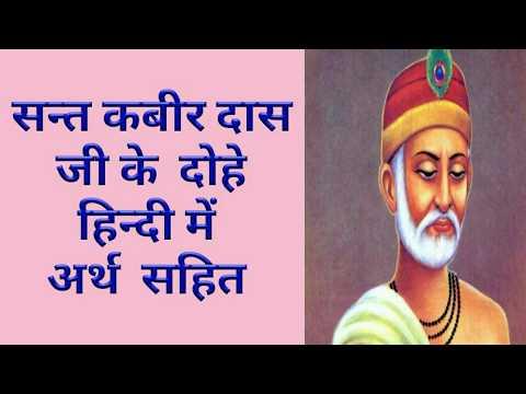 कबीर के दोहे और उनके अर्थ    Sant Kabir Das Ke Dohe in Hindi