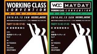 WORKING CLASS CONVENTION 非正規メーデーブロックパーティー 2018年5月13日