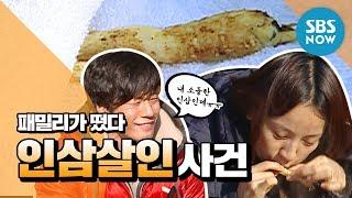 레전드 예능  패밀리가 떴다  인삼 살인 사건 / 'family Outing' Review