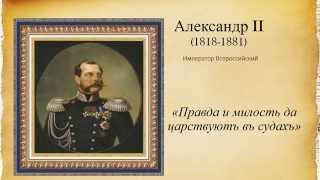 Фильм-презентация к 150-летию судебной реформы в России 1864 г.
