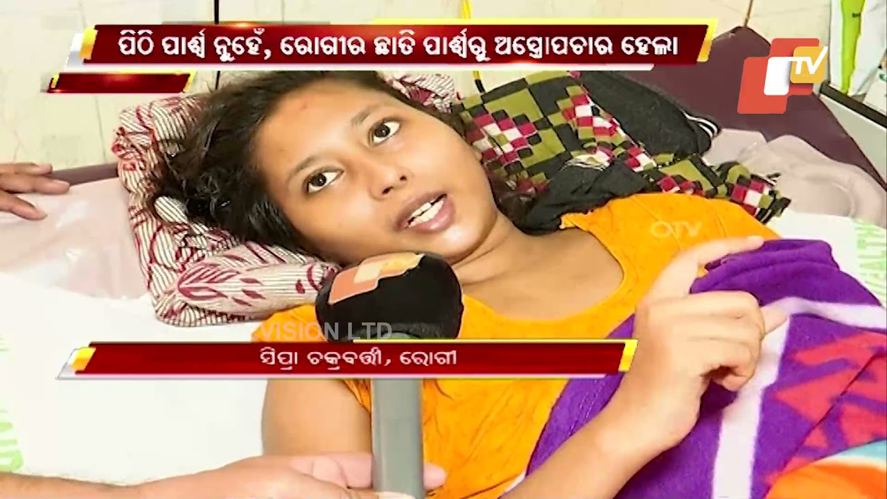 Download Cuttack Girl Gets New Lease Of Life After Rare Surgery