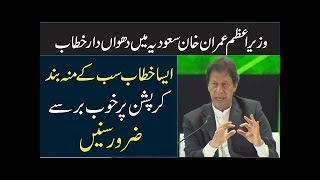 Imran Khan Saudi 2nd visit full investment speech