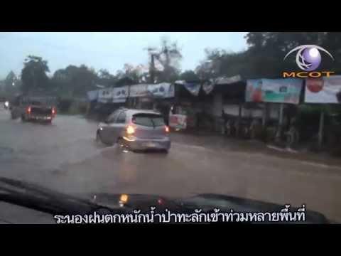 ข่าว ระนองฝนตกหนักน้ำป่าทะลักเข้าท่วมหลายพื้นที่