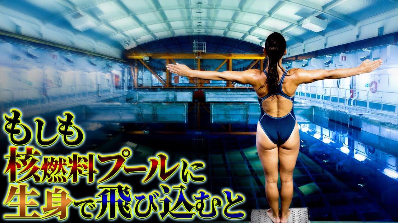 【悲惨】使用済み核燃料プールに飛び込んだ者の末路...